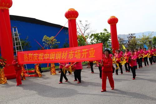 重庆市中钢钢材市场盛大开业